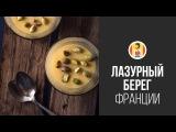 Нежный Крем из Белого Шоколада с Фисташками  FOOD TV Вокруг света Лазурный берег