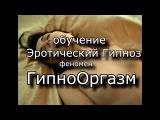 ОРГАЗМ под гипнозом -Обучение