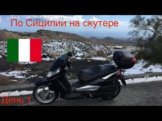 По Сицилии на скутере, день 1