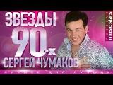 Звезды 90-х Сергей Чумаков - Лучшее для лучших Stars 90 - Sergey Chumakov - Best for the best