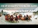 Чайковский - Времена года - Февраль Масленица / Tchaikovsky - The seasons February (Lyrics Video)