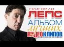 ГРИГОРИЙ ЛЕПС ЛУЧШИЕ ВИДЕОКЛИПЫ Grigory Leps Best Video