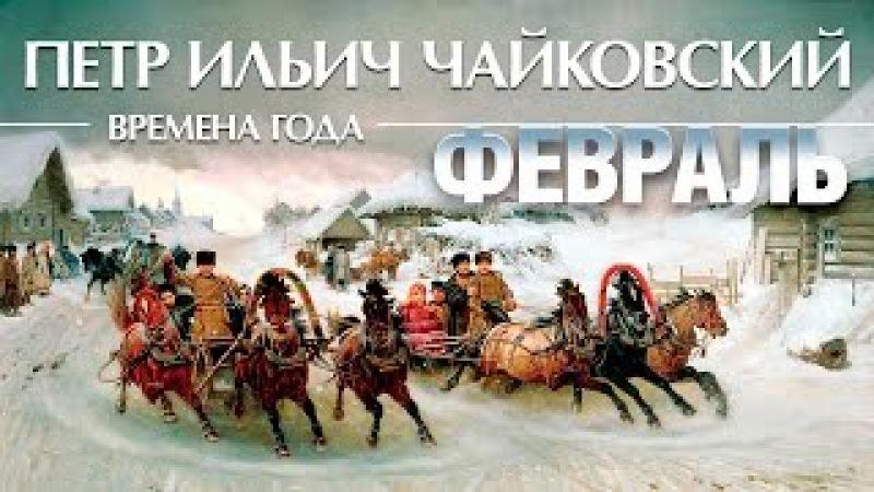Чайковский Времена года Февраль Масленица Tchaikovsky The seasons February Lyrics Video
