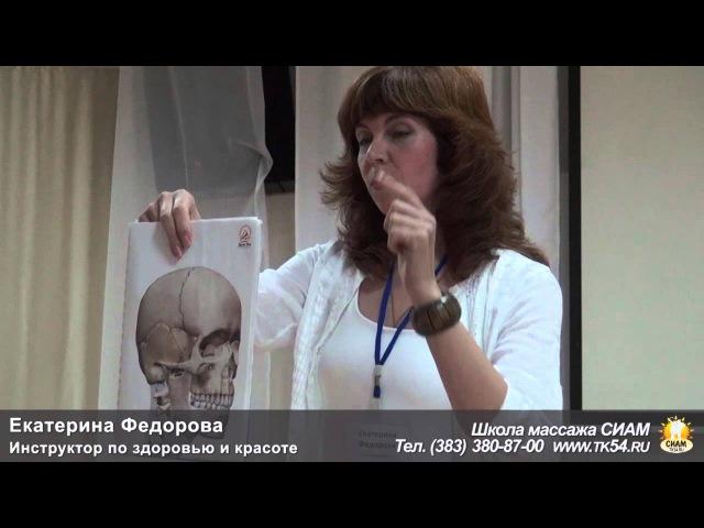 Е. Федорова - Синтез восточного и западного подходов для здоровья современного человека