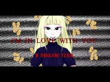CYBER DIVA - LOVE (rus sub)