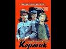 Кортик / The Dirk (1973) фильм смотреть онлайн