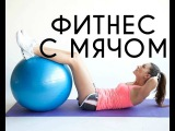 Пилатес упражнения с мячом (фитбол) для похудения. СУПЕР ФИТНЕС ВИДЕО УРОК!
