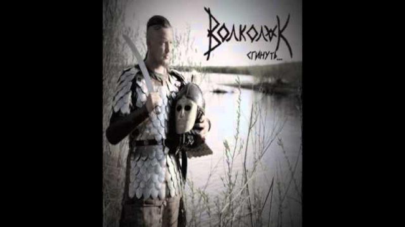 Волколак - Варяжская
