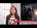 «Бэтмен против Супермена» и первые сто сорок миллионов