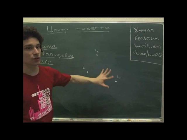 Геометрия масс. Онлайн-кружок журнала Квантик, занятие 23 (2013-2014 уч. год)