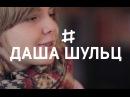 Даша Шульц - Моя Песня (Fairlane Acoustic)