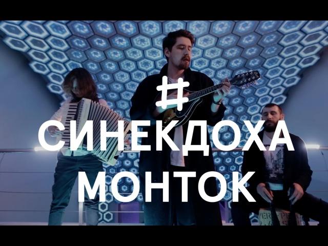 Fairlane Acoustic - Синекдоха Монток - Будущее