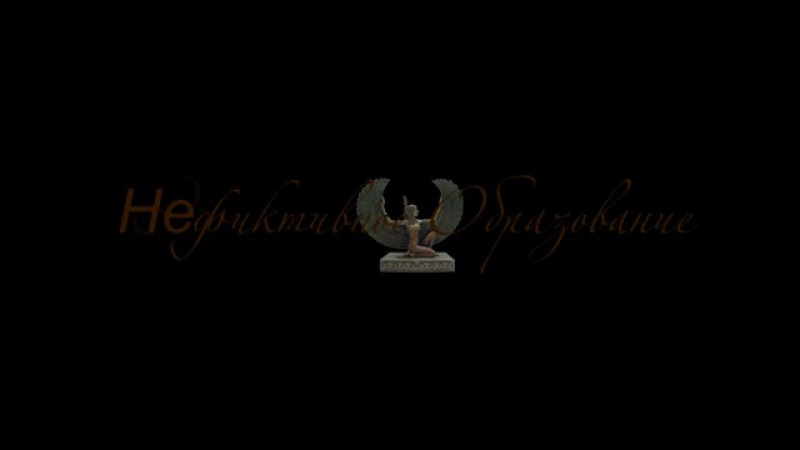 А.Г. Машевский. Лекция об Илиаде и Одиссее Гомера