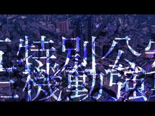 [Trailer][Anime] Active Raid: Kidou Kyoushuushitsu Dai Hakkei (PV2)