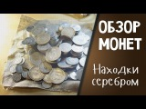 Обзор монет. НАХОДКИ СЕРЕБРОМ (16.04.2015)