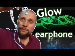 Светящиеся наушники earphone glowing. Где можно купить светящиеся наушники?