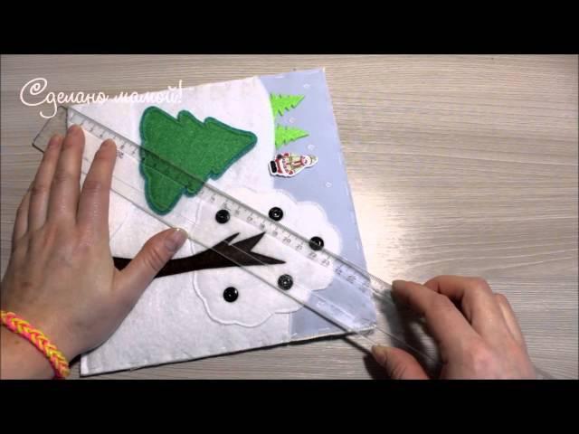 Мастер Класс .Ровные странички для развивающей книжки tutorials handmade