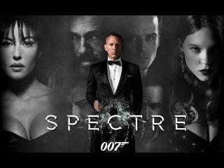 007: СПЕКТР / SPECTRE (2015) - Обзор фильма и трейлера.