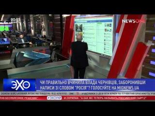 Запрет слова «Россия» в Черновцах: правильно ли поступила местная власть?