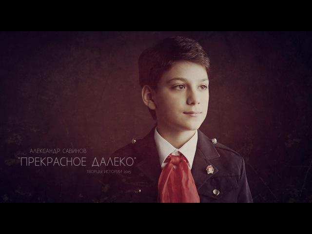 Александр Савинов - Прекрасное далеко