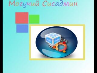Как настроить общую папку в VirtualBox на Windows 7/8/10