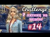 The Sims 4 Challenge 7 пятниц на неделе воскресенье - 14