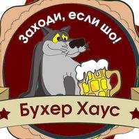 "Логотип Магазин разливного пива ""Бухер Хаус"""