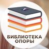 Библиотека «ОПОРА РОССИИ»