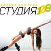 FITNESS STUDIO108 POLE DANCE Нижний Новгород