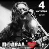 Василий К. | 4 октября | Подвал