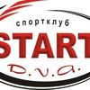 Спортивный клуб START D.V.A.