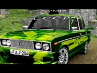 под музыку GanGuBaS Тазы валят теги новинка новый рэп реп про авто машины автоваз гонки жигули 20