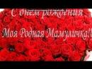 «мама лена» под музыку Татьяна Буланова - День рождения.