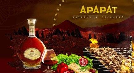 Купить Хороший Армянский Коньяк