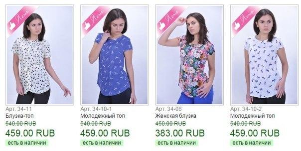 Женская Одежда Красноярск