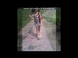«Со стены друга» под музыку Элвин и бурундуки - Про моё лучшую подругу Карину..ну вообще песня называется такие девушки как звёз