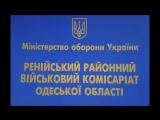 Ренийский военкомат служба по контракту