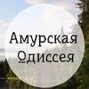 Амурская Одиссея