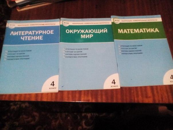 гдз по математике 4 класс дорофеев 1 часть учебник