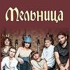 17.10.15 МЕЛЬНИЦА в Саратове с НОВЫМ альбомом!!