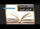 Руслан Абу Хамза | 40 хадисов имама Ан Навави | Урок 1