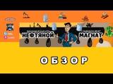 Нефтяной магнат - Обзор игры без выводных баллов, 27 Февраля 2016г.