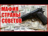 Мафия СССР (2015) Русские документальные фильмы 2015 смотреть онлайн