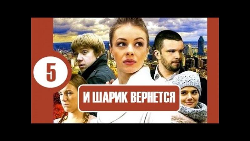И шарик вернется 5 серия мелодрама сериал фильм 2015