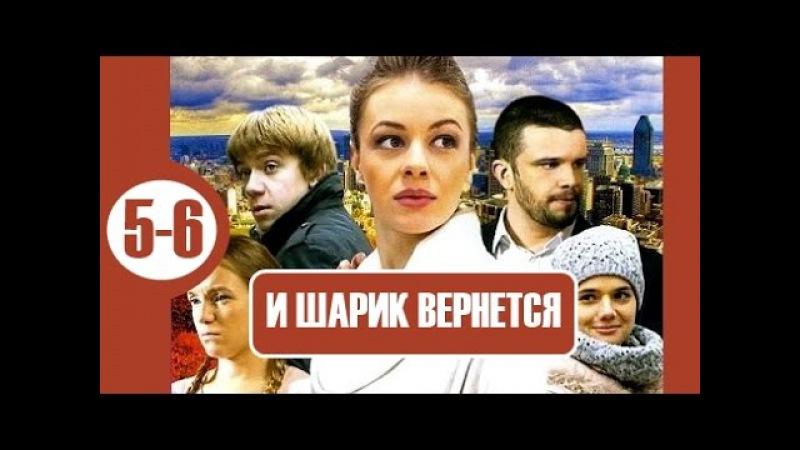 И шарик вернется 5 и 6 серия мелодрама сериал фильм 2015
