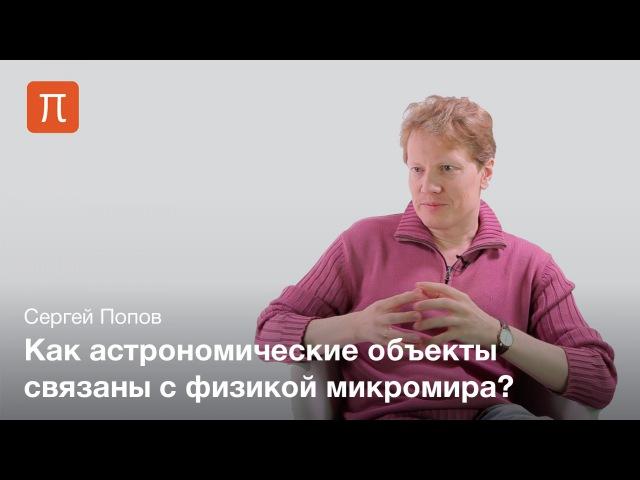 Компактные объекты и фундаментальная физика - Сергей Попов
