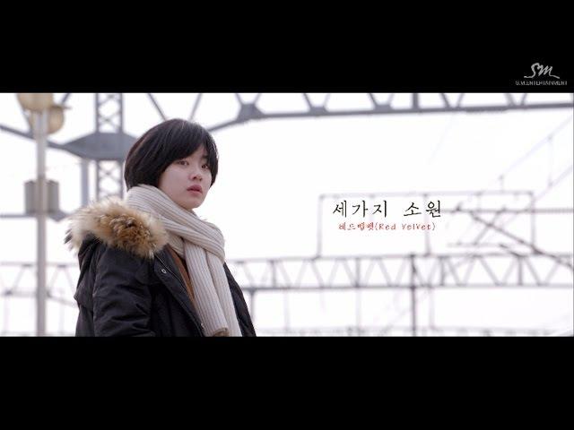 [Winter Garden League 수상작] Red Velvet 레드벨벳 세가지 소원 (Wish Tree) MV
