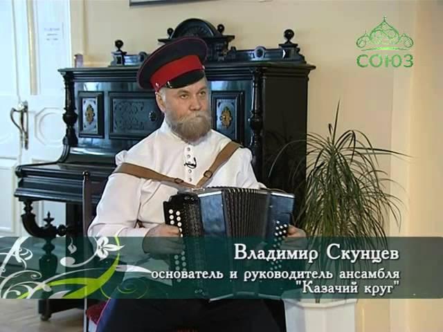 Мысли о прекрасном. От 5 мая. Руководитель ансамбля «Казачий круг» Владимир Скун ...