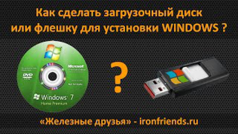 Как сделать загрузочный диск с виндовс хр
