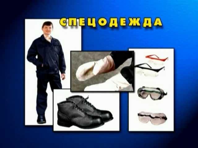 Видео инструкция по охране труда при работе с инструментом » Freewka.com - Смотреть онлайн в хорощем качестве